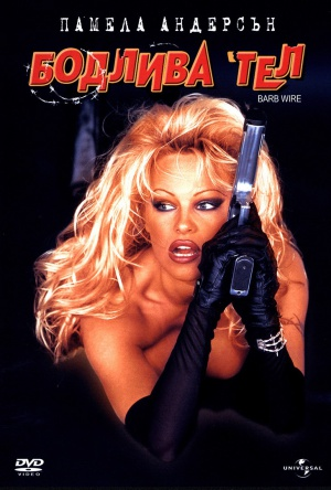 Barb Wire 729x1080
