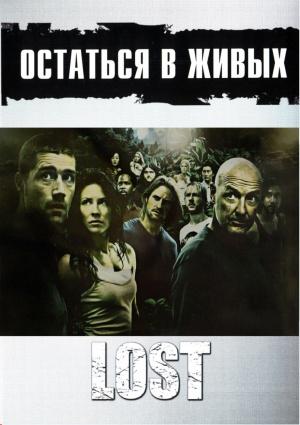 Lost 1220x1728