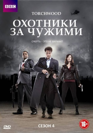 Torchwood 495x703