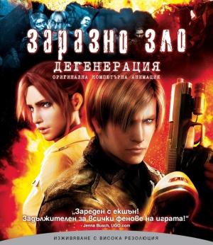 Resident Evil - Degeneration 800x923