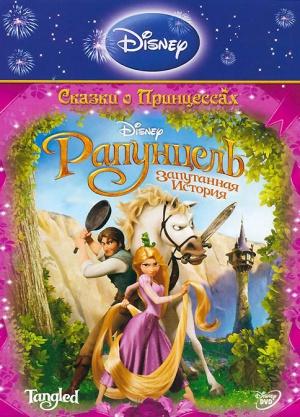 Rapunzel - Neu verföhnt 484x673