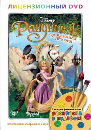 Rapunzel - Neu verföhnt 779x1111
