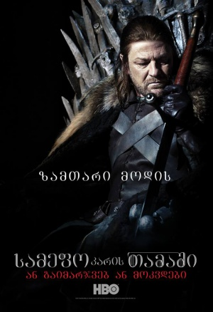 Game of Thrones 658x960