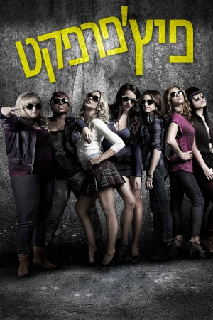 Pitch Perfect 1000x1500