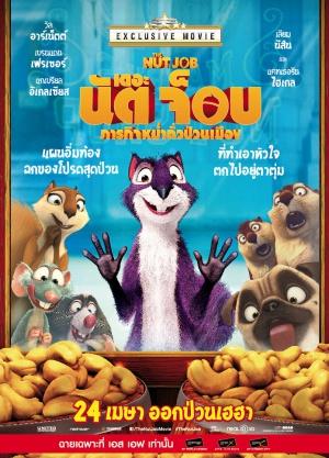 The Nut Job 695x965
