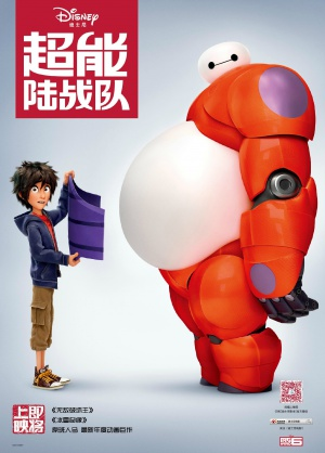 Big Hero 6 2048x2854