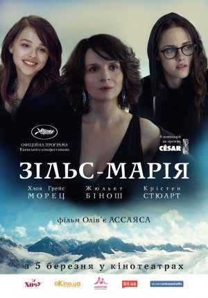 Clouds of Sils Maria 800x1143