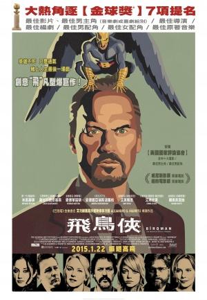 Birdman oder (Die unverhoffte Macht der Ahnungslosigkeit) 2701x3900