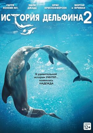 Dolphin Tale 2 1499x2143