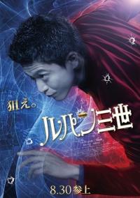 Lupin the IIIrd: Jigen Daisuke no Bohyo poster