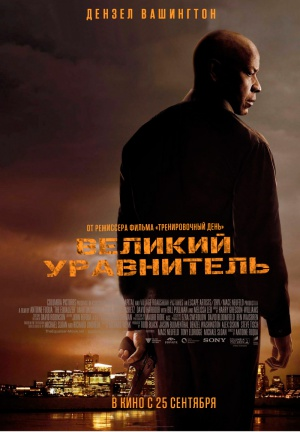 The Equalizer 800x1151