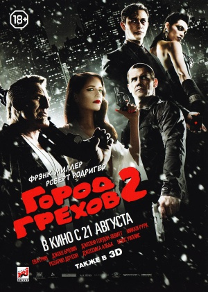 Sin City: A Dame to Kill For 1200x1684