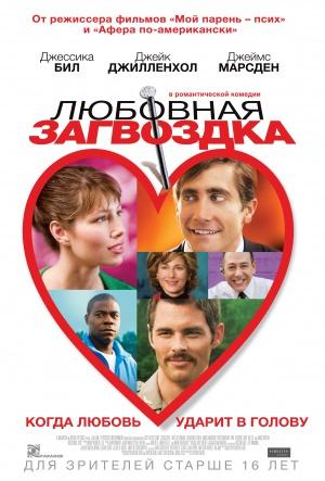 Accidental Love 3389x5000