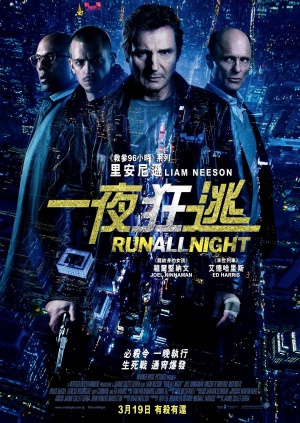 Run All Night 1454x2048