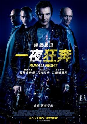 Run All Night 1280x1828