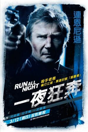 Run All Night 1230x1831
