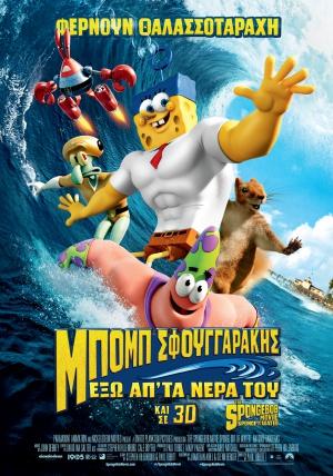 The SpongeBob Movie: Sponge Out of Water 1993x2844