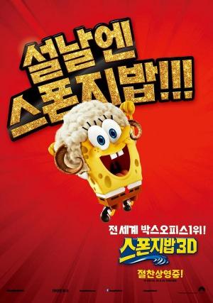 The SpongeBob Movie: Sponge Out of Water 600x854