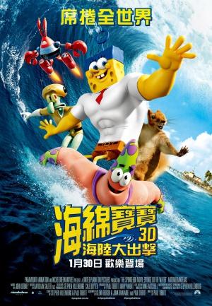The SpongeBob Movie: Sponge Out of Water 1536x2215