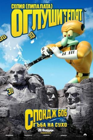 The SpongeBob Movie: Sponge Out of Water 998x1500
