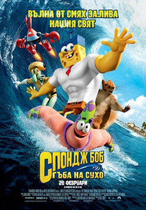 The SpongeBob Movie: Sponge Out of Water 712x1024