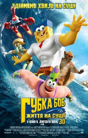 The SpongeBob Movie: Sponge Out of Water 800x1249