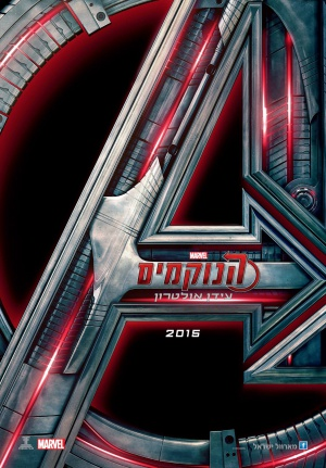 Avengers: Age of Ultron 1424x2048