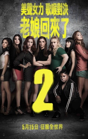 Pitch Perfect 2 1050x1662