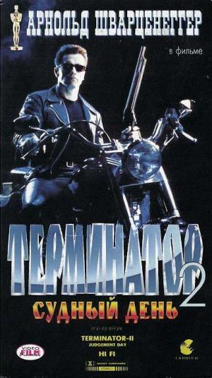 Terminator 2: Judgment Day 410x731