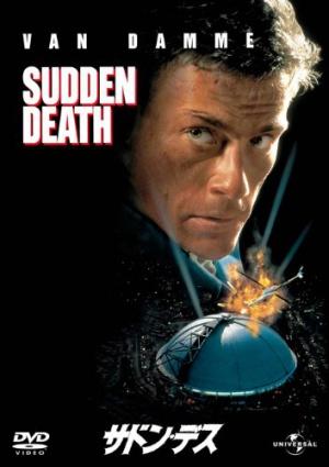 Sudden Death 353x500