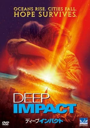 Deep Impact 895x1264