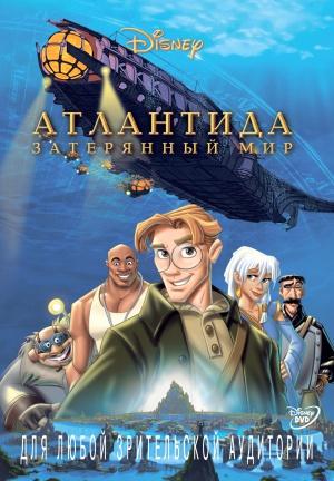 Atlantis - Das Geheimnis der verlorenen Stadt 1540x2216