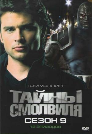 Smallville 414x600