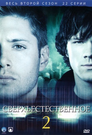 Supernatural 377x550