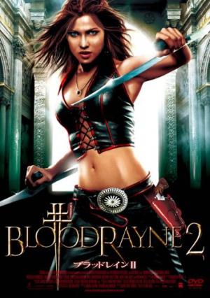 BloodRayne II: Deliverance 352x500