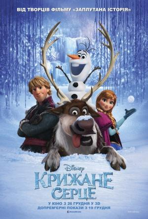 Frozen 960x1417