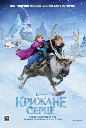 Frozen 960x1431