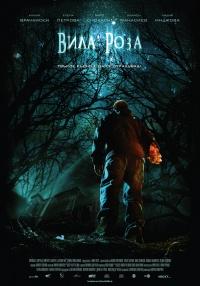 Vila Roza poster