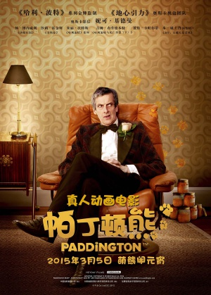Paddington 1500x2095