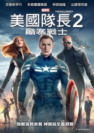 Captain America: The Winter Soldier 425x602