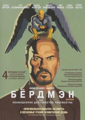 Birdman oder (Die unverhoffte Macht der Ahnungslosigkeit) 1535x2164