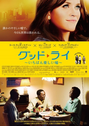 The Good Lie 1200x1695