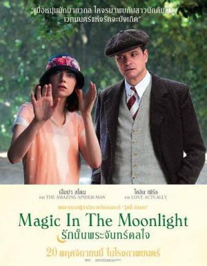 Magic in the Moonlight 403x519