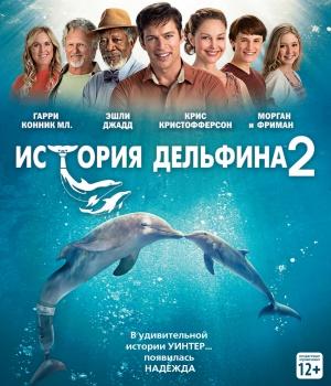 Dolphin Tale 2 1486x1732