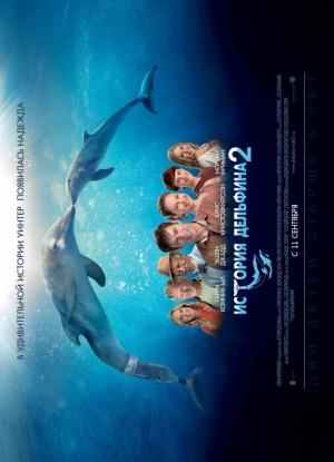 Dolphin Tale 2 868x1200