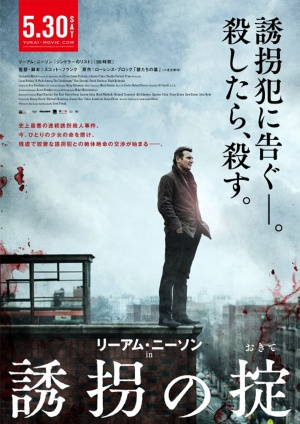 A Walk Among the Tombstones 1200x1694