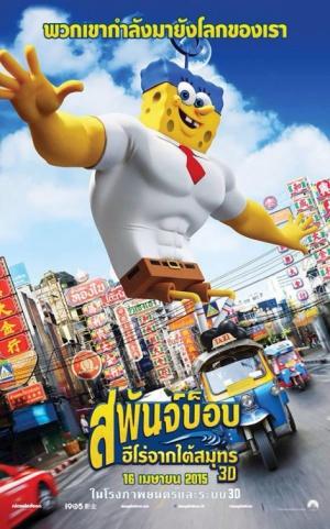 The SpongeBob Movie: Sponge Out of Water 471x755