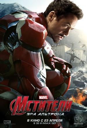 Avengers: Age of Ultron 3400x5000