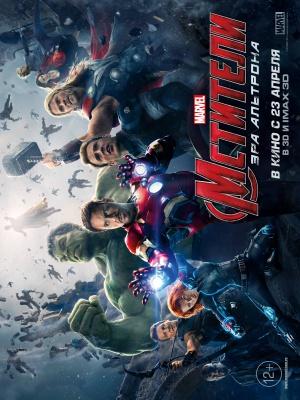 Avengers: Age of Ultron 3750x5000