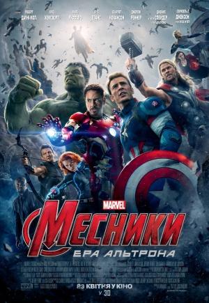 Avengers: Age of Ultron 2144x3112
